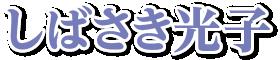 しばさき光子 公式サイト